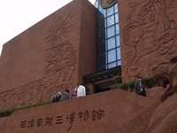 Museum of the Mausoleum of the Nanyue King