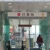 Kaohsiung Arena Station