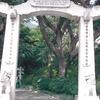 Zoological And Botanical Gardens Main Gate
