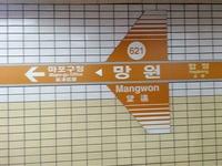Mangwon Station