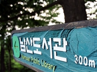 Namsan Public Library