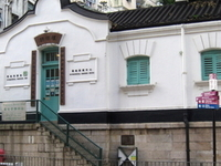 Old Wan Chai Post Office