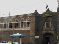 National Museum of Yemen