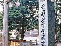 Amanoiwato Jinja
