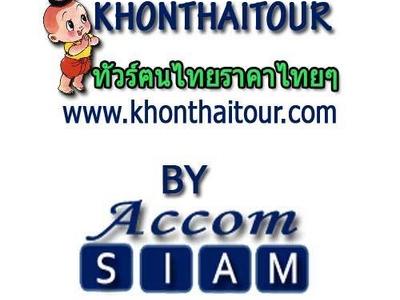 KhonThaiTour