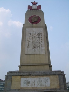 1954 Flood Memorial In Wuhan