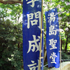 Flags Mark The Entrance To The Reconstructed Yushima Seidō