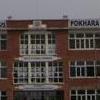 Pokhara Universidad