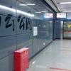Baiyun Park Station