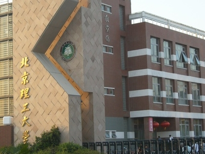B I T  Liangxiang Campus Gate