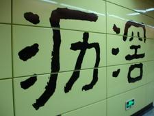 Characters 3 Lijiao