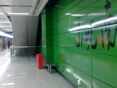 Dongxiaonanstation