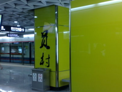 Yuancun Station