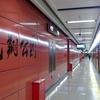 Feixiang Park Station