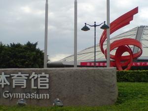 Baiyun New Town