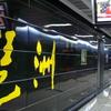 Pazhou Station