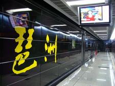 Guangzhou Metro Pazhou Station