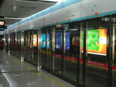 Guangzhou  Women And  Children  2 7s  Medical  Center  Station  Platform