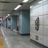Guo Mao Station