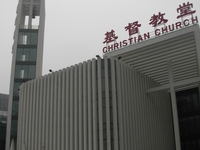 Haidian Christian Church