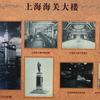 History Of Shanghai Custom House Panel 1