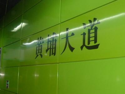 Huangpu  Dadao  Station  Name
