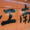 Jiangnan West Station