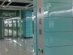 Meihuayuan Station