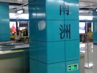Nanzhou Station