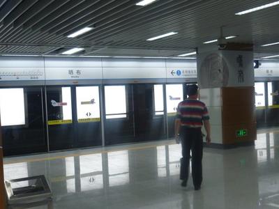 Platform Of  Shai  Bu  Station