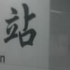 Shenzhen Metro Shuiwan Station