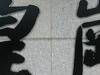 Shen Zhen  Metro  Huang  Gang  Station  Ident