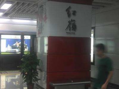 Shenzhen  Metro  Hongling  Station
