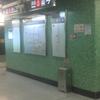 Shenzhen Metro Shangmeilin Station