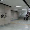 Futian Checkpoint Station