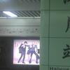 Haiyue Station