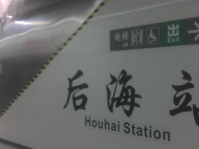 Shenzhen  Metro  Houhai  Station