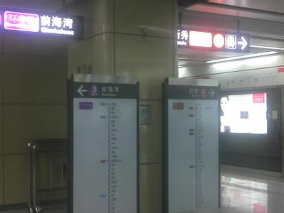 Shenzhen  Metro  Huangbeiling  Station