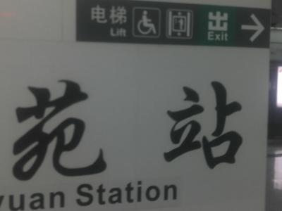 Shenzhen Metro  Keyuan Station
