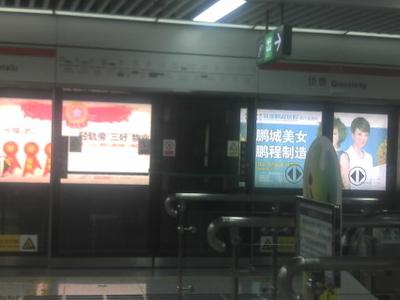 Shenzhen  Metro  Qiaoxiang  Station