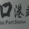 Shekou Port Station