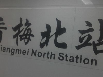 Shenzhen  Metro  Xiangmei  North  Station