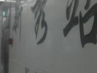 Xinxiu Station
