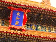 Sign Of The Hall Of Supreme Harmony