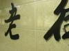 S Z Metro Luo Jie