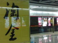 Taojin Station