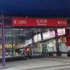 Wushan Station