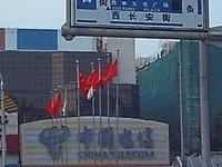 Xidan