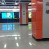 Yantang Station