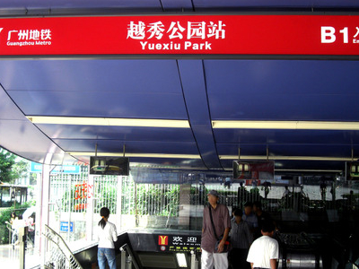 Yuexiu  Park  Station